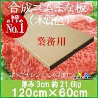 厚み3cm 120cm×60cm 合成ゴムまな板 木質色 1枚【業務用まな板】【クッキングボード】品質に自信あり大手食品工場、飲食チェーン、スーパーなどで使用