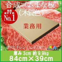 厚み3cm 84cm×39cm 合成ゴムまな板 木質色 1枚【業務用まな板】【クッキングボード】品質に自信あり大手食品工場、飲食チェーン、スーパーなどで使用