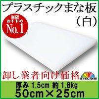 厚み1.5cm 50cm×25cm プラスチックまな板 白 1枚【業務用まな板】【クッキングボード】プロご用達のまな板専門店が届けるまな板 品質には自信あり!