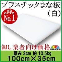 厚み3cm 100cm×35cm プラスチックまな板 白 1枚【業務用まな板】【クッキングボード】品質に自信あり大手食品工場、飲食チェーン、スーパーなどで使用