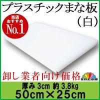 厚み3cm 50cm×25cm プラスチックまな板 白 1枚【業務用まな板】【クッキングボード】品質に自信あり大手食品工場、飲食チェーン、スーパーなどで使用