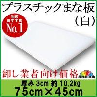 厚み3cm 75cm×45cm プラスチックまな板 白 1枚【業務用まな板】【クッキングボード】品質に自信あり大手食品工場、飲食チェーン、スーパーなどで使用