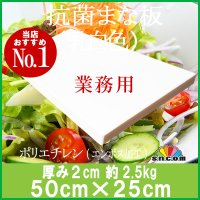 厚み2cm 50cm×25cm 抗菌まな板 乳白色 1枚【業務用まな板】【クッキングボード】品質に自信あり大手食品工場、飲食チェーン、スーパーなどで使用