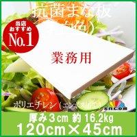厚み3cm 120cm×45cm 抗菌まな板 乳白色 1枚【業務用まな板】【クッキングボード】品質に自信あり大手食品工場、飲食チェーン、スーパーなどで使用