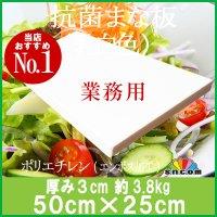 厚み3cm 50cm×25cm 抗菌まな板 乳白色 1枚【業務用まな板】【クッキングボード】品質に自信あり大手食品工場、飲食チェーン、スーパーなどで使用