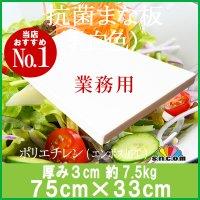 厚み3cm 75cm×33cm 抗菌まな板 乳白色 1枚【業務用まな板】【クッキングボード】品質に自信あり大手食品工場、飲食チェーン、スーパーなどで使用
