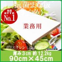 厚み3cm 90cm×45cm 抗菌まな板 乳白色 1枚【業務用まな板】【クッキングボード】品質に自信あり大手食品工場、飲食チェーン、スーパーなどで使用