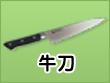牛刀(樹脂柄)