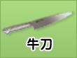 牛刀(ステン柄)