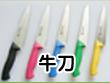 牛刀(樹脂柄)カラー