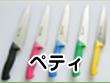 ペティナイフ(樹脂柄)カラー