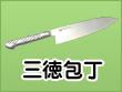 三徳包丁(ステン柄)