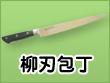 柳刃包丁(紅木柄)