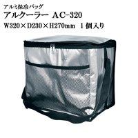 アルクーラー AC-320W320mm×D230mm×H270mm 1個入り 【アルミ保冷バッグ】【保温バッグ】【保冷袋】【業務用保冷袋】アルミ蒸着!断熱効果が高い発泡体にアルミ蒸着フィルムを使用!