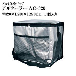 画像1: アルクーラー AC-320W320mm×D230mm×H270mm 1個入り 【アルミ保冷バッグ】【保温バッグ】【保冷袋】【業務用保冷袋】アルミ蒸着!断熱効果が高い発泡体にアルミ蒸着フィルムを使用!