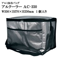アルクーラー AC-350 W350mm×D270mm×H250mm1個入り【アルミ保冷バッグ】【保温バッグ】【保冷袋】【業務用保冷袋】アルミ蒸着!断熱効果が高い発泡体にアルミ蒸着フィルムを使用!