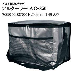 画像1: アルクーラー AC-350 W350mm×D270mm×H250mm1個入り【アルミ保冷バッグ】【保温バッグ】【保冷袋】【業務用保冷袋】アルミ蒸着!断熱効果が高い発泡体にアルミ蒸着フィルムを使用!