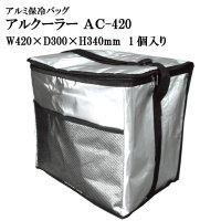アルクーラー AC-420W420mm×D300mm×H340mm 1個入り【アルミ保冷バッグ】【保温バッグ】【保冷袋】【業務用保冷袋】アルミ蒸着!断熱効果が高い発泡体にアルミ蒸着フィルムを使用!