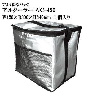 画像1: アルクーラー AC-420W420mm×D300mm×H340mm 1個入り【アルミ保冷バッグ】【保温バッグ】【保冷袋】【業務用保冷袋】アルミ蒸着!断熱効果が高い発泡体にアルミ蒸着フィルムを使用!