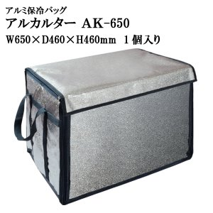 画像1: ≪大型アルミバッグ≫アルカルター AK-650 大型ばんじゅう用( W650mm×D460mm×H460mm )1個入り【番重】【アルミ保冷バッグ】【保冷バック】【業務用保冷袋】生鮮素材、飲料、お弁当、お惣菜の保冷・保温に最適
