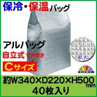 アルバッグ自立式Cサイズ(穴無) W340mm×D220mm×H500mm @165円 40枚入り【アルミ保冷・保温バッグ】アルミ蒸着!断熱効果が高い発泡体にアルミ蒸着フィルムを使用!