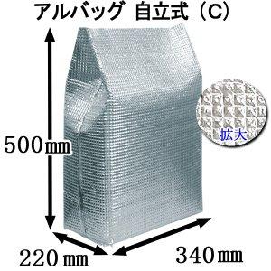 画像2: アルバッグ自立式Cサイズ(穴無) W340mm×D220mm×H500mm @150円 80枚入り【アルミ保冷・保温バッグ】アルミ蒸着!断熱効果が高い発泡体にアルミ蒸着フィルムを使用!