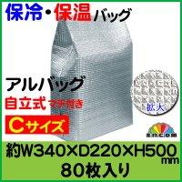 アルバッグ自立式Cサイズ(穴無) W340mm×D220mm×H500mm @150円 80枚入り【アルミ保冷・保温バッグ】アルミ蒸着!断熱効果が高い発泡体にアルミ蒸着フィルムを使用!