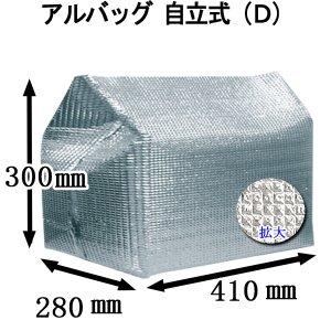画像3: アルバッグ自立式Dサイズ(穴無) W410mm×D280mm×H300mm @135円 100枚入り【アルミ保冷・保温バッグ】アルミ蒸着!断熱効果が高い発泡体にアルミ蒸着フィルムを使用!