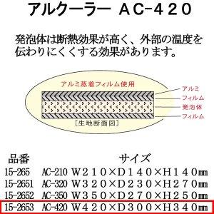 画像2: アルクーラー AC-420W420mm×D300mm×H340mm 1個入り【アルミ保冷バッグ】【保温バッグ】【保冷袋】【業務用保冷袋】アルミ蒸着!断熱効果が高い発泡体にアルミ蒸着フィルムを使用!