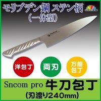 業務用・牛刀包丁 刃渡り240mm ステンレス一体型(ステン柄)モリブデン鋼【1本】