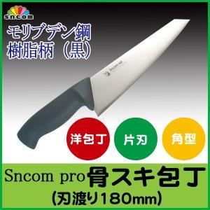 画像1: 業務用・骨スキ包丁 刃渡り180mm 樹脂柄(黒) モリブデン鋼【1本】