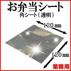 画像1: 薄くて丈夫!クリアーで透明なカラーフィルム!業務用・角シート(透明)12号 1枚当たり0.68円【10,000枚入り】120mmx120mm ※ケース発送