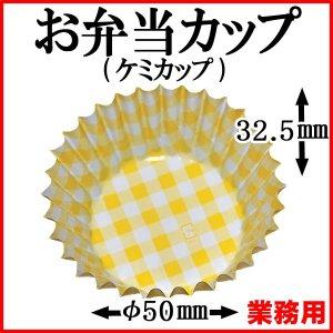 画像1: お弁当カップ・惣菜用カップ!ビタミンカラーのイエローは元気UP業務用・ケミカップ(格子-Y)格子柄イエロー 9号深型 1枚当たり1.88円【4,000枚入り】φ50mmx32.5mm ※カラー、サイズ取混ぜOK