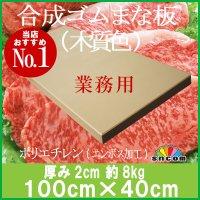 厚み2cm 100cm×40cm 合成ゴムまな板 木質色 1枚【業務用まな板】【クッキングボード】品質に自信あり大手食品工場、飲食チェーン、スーパーなどで使用