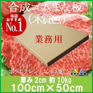 画像1: 厚み2cm 100cm×50cm 合成ゴムまな板 木質色 1枚【業務用まな板】【クッキングボード】品質に自信あり大手食品工場、飲食チェーン、スーパーなどで使用