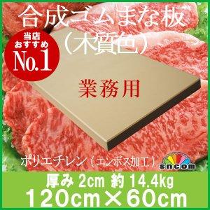 画像1: 厚み2cm 120cm×60cm 合成ゴムまな板 木質色 1枚【業務用まな板】【クッキングボード】品質に自信あり大手食品工場、飲食チェーン、スーパーなどで使用