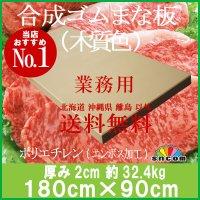 厚み2cm 180cm×90cm 合成ゴムまな板 木質色 1枚【業務用まな板】【クッキングボード】品質に自信あり大手食品工場、飲食チェーン、スーパーなどで使用