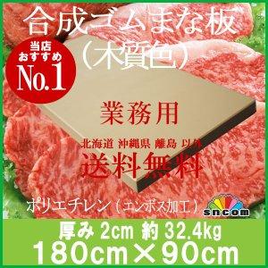 画像1: 厚み2cm 180cm×90cm 合成ゴムまな板 木質色 1枚【業務用まな板】【クッキングボード】品質に自信あり大手食品工場、飲食チェーン、スーパーなどで使用