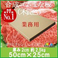 厚み2cm 50cm×25cm 合成ゴムまな板 木質色 1枚【業務用まな板】【クッキングボード】品質に自信あり大手食品工場、飲食チェーン、スーパーなどで使用