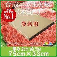厚み2cm 75cm×33cm 合成ゴムまな板 木質色 1枚【業務用まな板】【クッキングボード】品質に自信あり大手食品工場、飲食チェーン、スーパーなどで使用