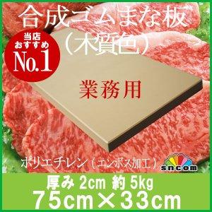 画像1: 厚み2cm 75cm×33cm 合成ゴムまな板 木質色 1枚【業務用まな板】【クッキングボード】品質に自信あり大手食品工場、飲食チェーン、スーパーなどで使用