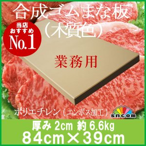 画像1: 厚み2cm 84cm×39cm 合成ゴムまな板 木質色 1枚【業務用まな板】【クッキングボード】品質に自信あり大手食品工場、飲食チェーン、スーパーなどで使用