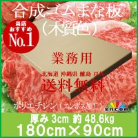 厚み3cm 180cm×90cm 合成ゴムまな板 木質色 1枚【業務用まな板】【クッキングボード】品質に自信あり大手食品工場、飲食チェーン、スーパーなどで使用