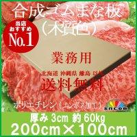 厚み3cm 200cm×100cm 合成ゴムまな板 木質色 1枚【業務用まな板】【クッキングボード】品質に自信あり大手食品工場、飲食チェーン、スーパーなどで使用
