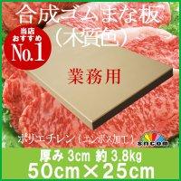 厚み3cm 50cm×25cm 合成ゴムまな板 木質色 1枚【業務用まな板】【クッキングボード】品質に自信あり大手食品工場、飲食チェーン、スーパーなどで使用