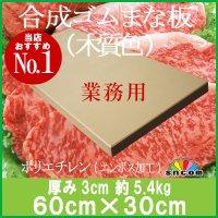 厚み3cm 60cm×30cm 合成ゴムまな板 木質色 1枚【業務用まな板】【クッキングボード】品質に自信あり大手食品工場、飲食チェーン、スーパーなどで使用