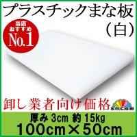 厚み3cm 100cm×50cm プラスチックまな板 白 1枚【業務用まな板】【クッキングボード】品質に自信あり大手食品工場、飲食チェーン、スーパーなどで使用