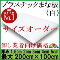 【別注】プラスチックまな板 (2)45×22cm ※重量:約1.9kg