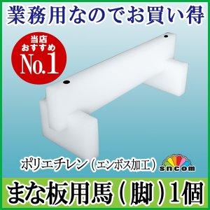 画像1: シンクなどでまな板を使う際、高さを合わせるために使用!業務用・まな板用馬(脚)(白)【1個】巾50cmx高さ15cm