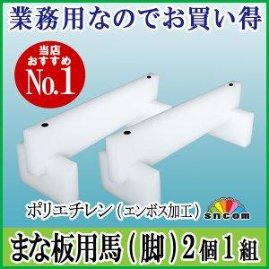 画像1: シンクなどでまな板を使う際、高さを合わせるために使用!業務用・まな板用馬(脚)(白)【2個1組】巾55cmx高さ15cm